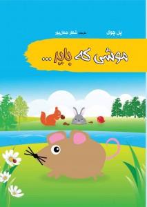 این قصه موش کوچکی است که دریافت دوستان به اتفاق هم می توانند به موفقیت های بیشتری دست پیدا کنند تا به تنهایی.
