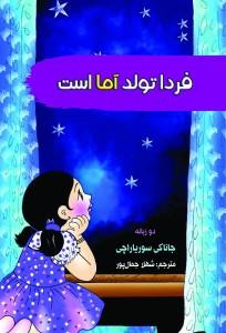 فردا تولد آما است، نوشته ی جاناکی سوریاراچی، ترجمه ی شهلا جمال پور